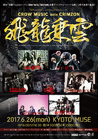 CROW MUSIC 20th ANNIVERSARY SPECIAL LIVE!CROW MUSIC with CRIMZON 飛 龍 乗 雲